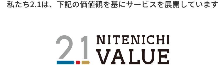 私たちニテンイチは、下記の価値観を基にサービスを展開しています