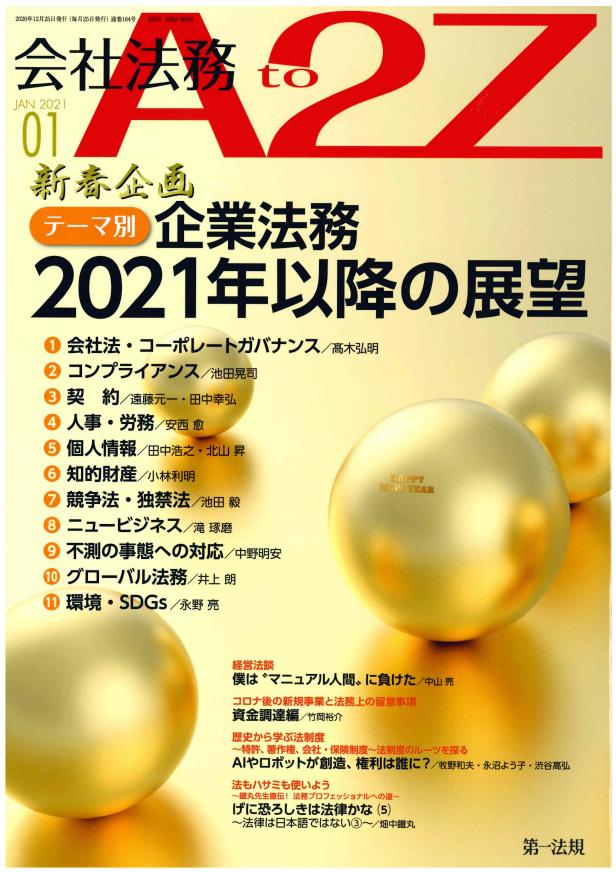 会社法務1月号表紙写真-2