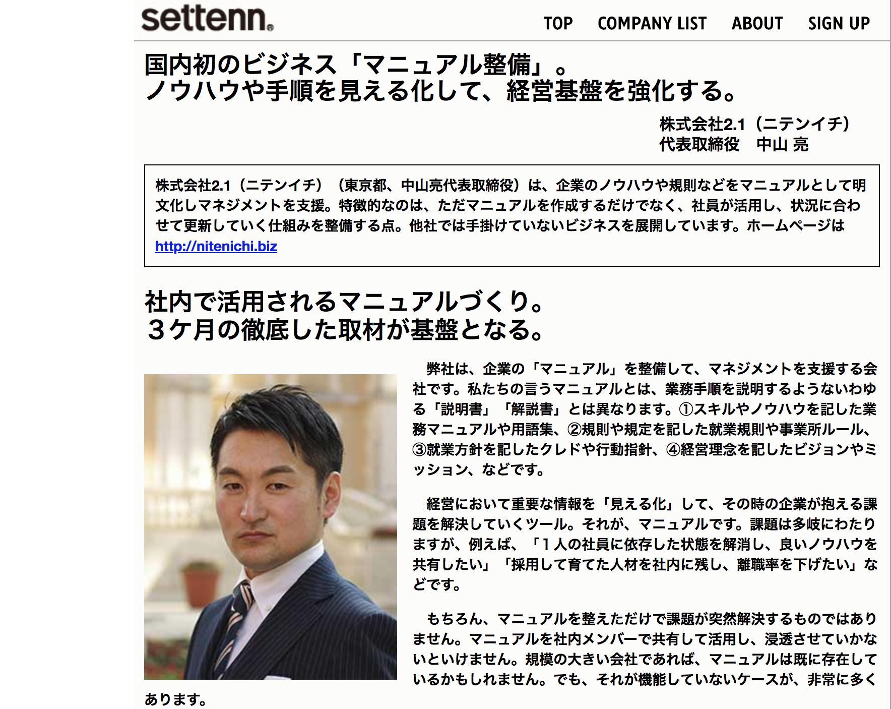 メディア掲載 | マニュアル整備の2.1 | 株式会社2.1 | Nitenichi' INC.